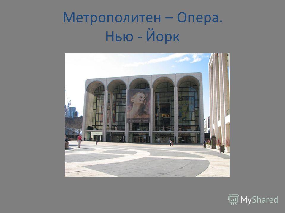 Интерьер Гранд Опера