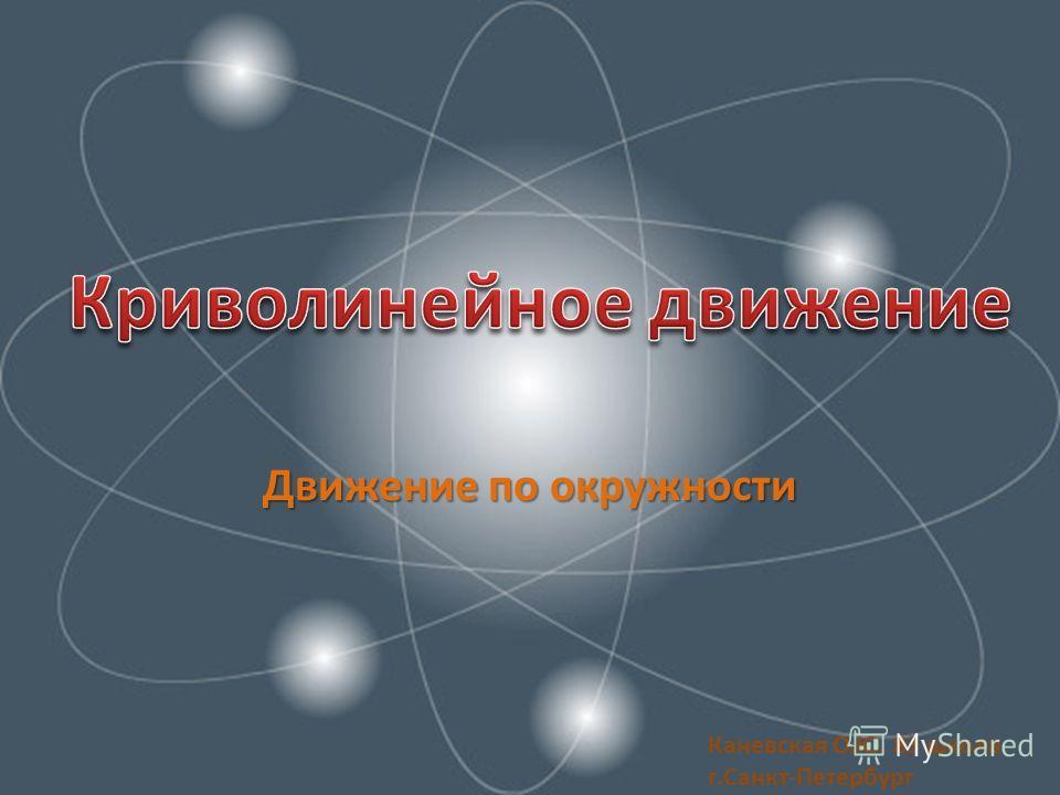 Движение по окружности Каневская О.Ю. 83 школа г.Санкт-Петербург