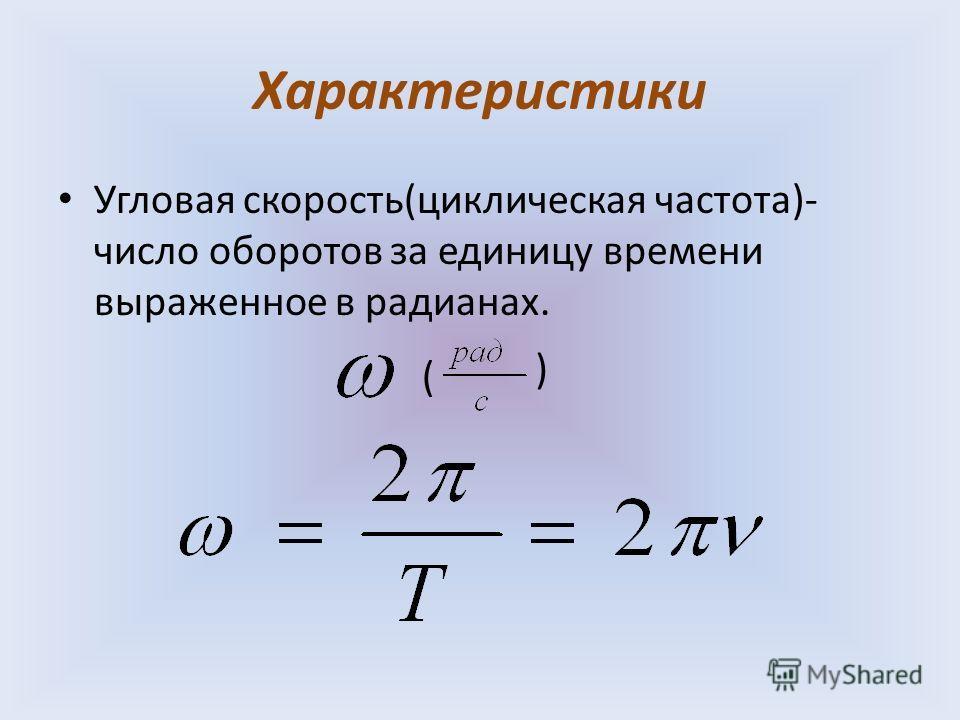 Угловая скорость(циклическая частота)- число оборотов за единицу времени выраженное в радианах. ( )