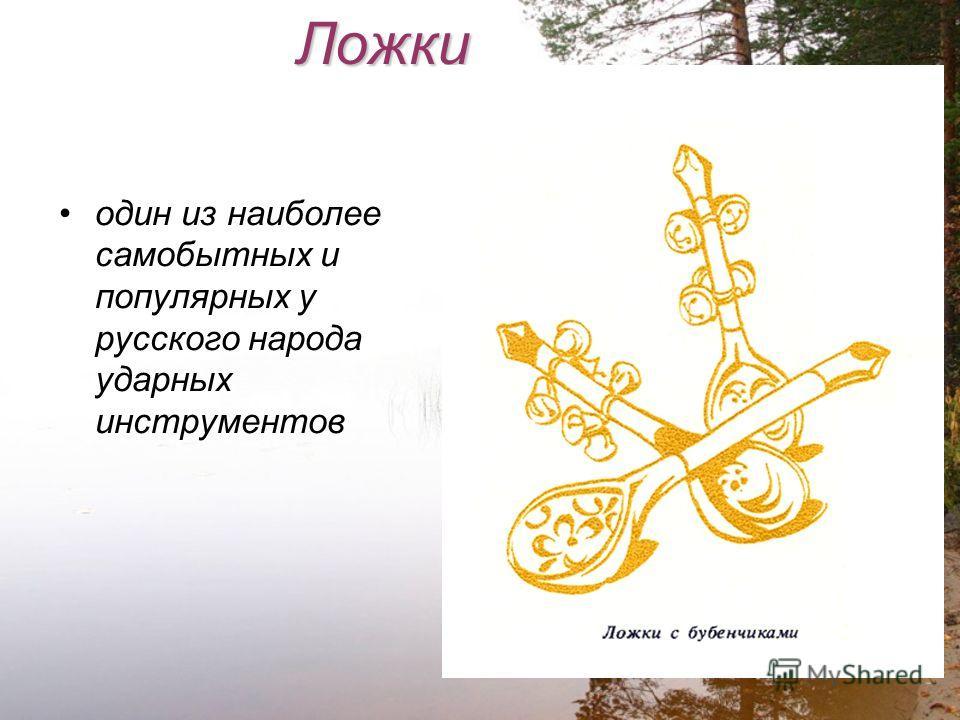 Ложки один из наиболее самобытных и популярных у русского народа ударных инструментов