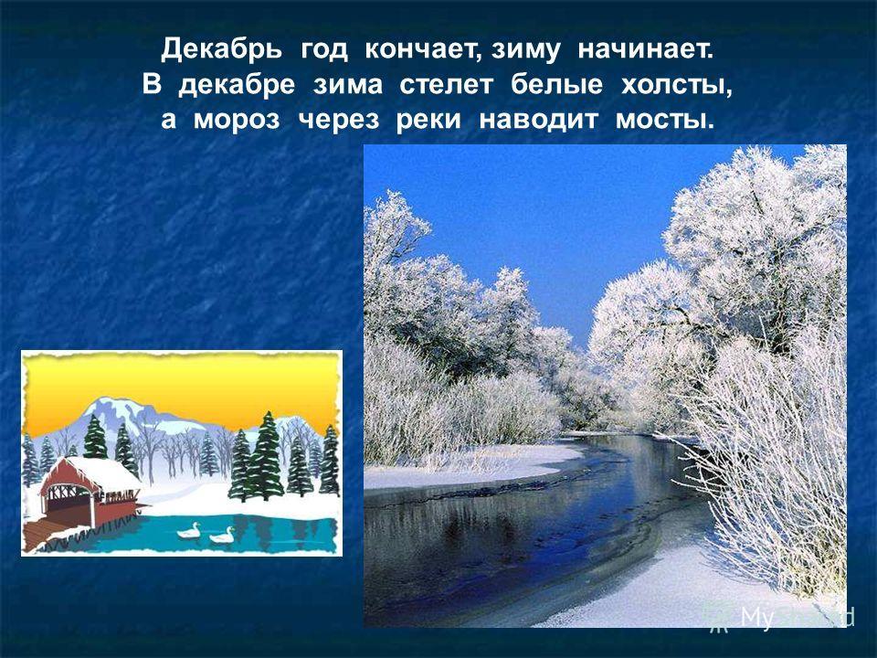 Картинки деревца рябинки у реки зимой