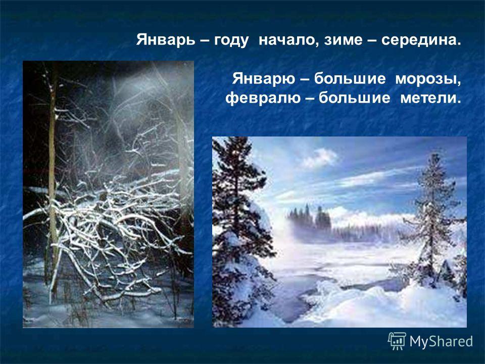 Январь – году начало, зиме – середина. Январю – большие морозы, февралю – большие метели.