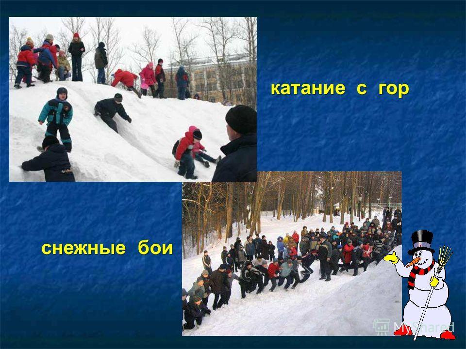 катание с гор снежные бои