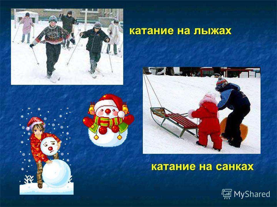 катание на лыжах катание на санках