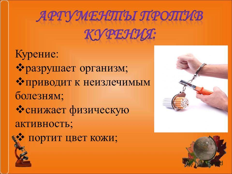 Курение: разрушает организм; приводит к неизлечимым болезням; снижает физическую активность; портит цвет кожи;