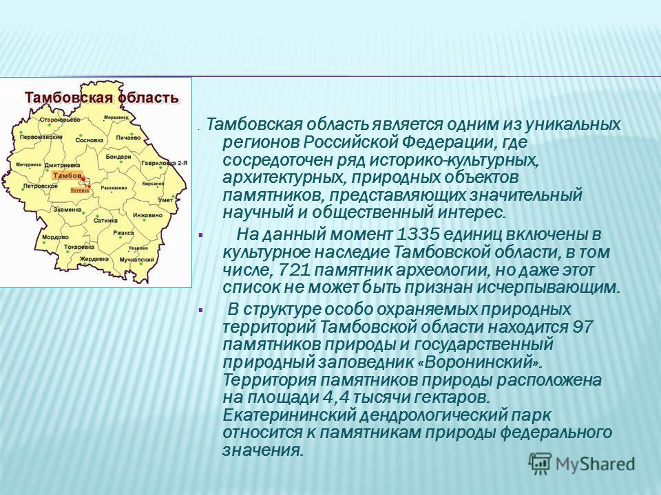 . Тамбовская область является одним из уникальных регионов Российской Федерации, где сосредоточен ряд историко-культурных, архитектурных, природных объектов памятников, представляющих значительный научный и общественный интерес. На данный момент 1335