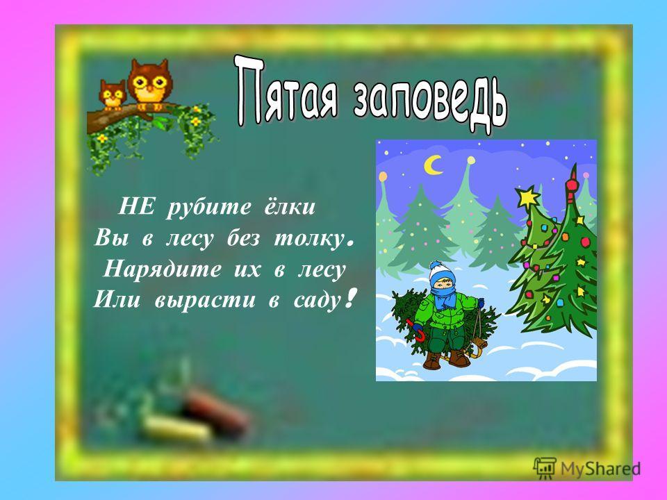 Ёж пыхтит и Морщится : « Что я вам, уборщица ? Лес никак не подмету, Соблюдайте чистоту »!