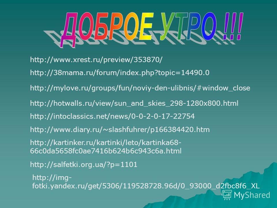 http://mylove.ru/groups/fun/noviy-den-ulibnis/#window_close http://hotwalls.ru/view/sun_and_skies_298-1280x800.html http://intoclassics.net/news/0-0-2-0-17-22754 http://www.diary.ru/~slashfuhrer/p166384420.htm http://kartinker.ru/kartinki/leto/kartin