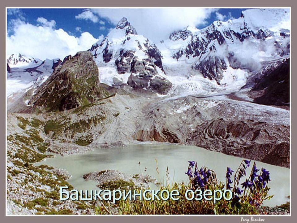 Башкаринское озеро Башкаринское озеро
