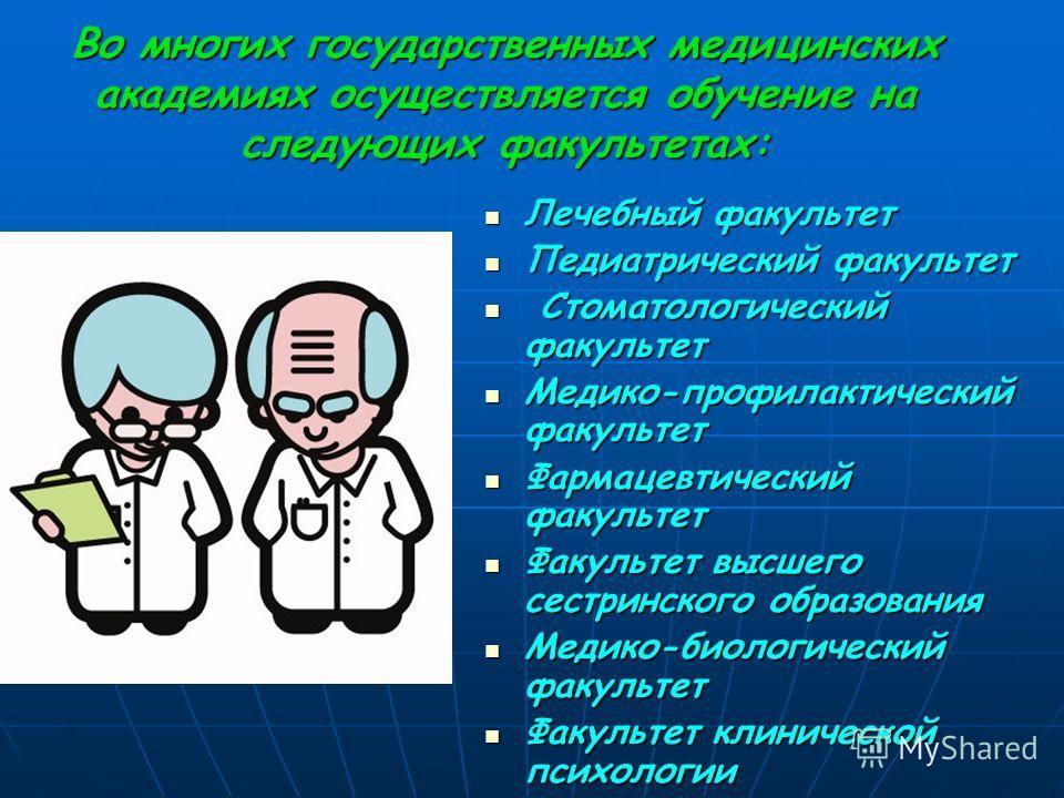 Специальность - врач Специальность врача – одна из самых гуманных, благородных и необходимых профессий, Специальность врача – одна из самых гуманных, благородных и необходимых профессий, и вместе с тем наиболее ответственная, требующая полной отдачи