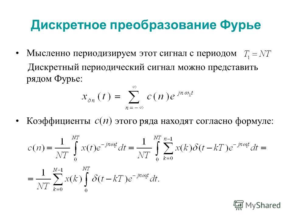 Дискретное преобразование Фурье Мысленно периодизируем этот сигнал с периодом Дискретный периодический сигнал можно представить рядом Фурье: Коэффициенты этого ряда находят согласно формуле: