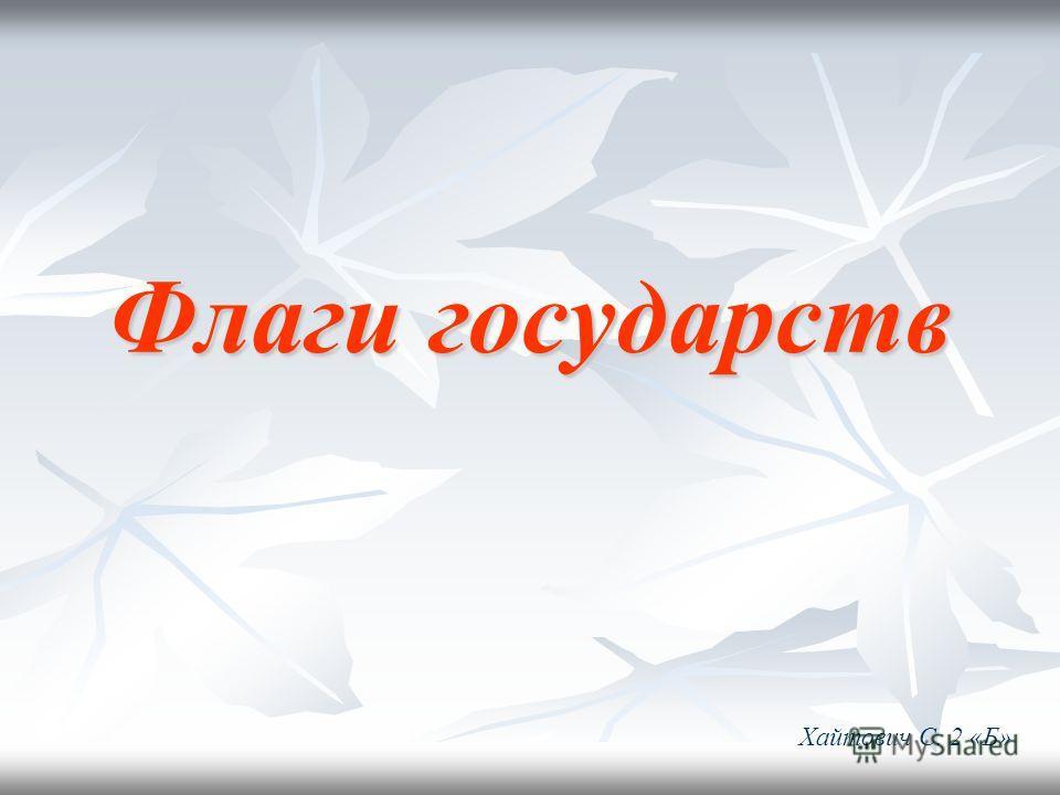 Флаги государств Хайтович С. 2 «Б»