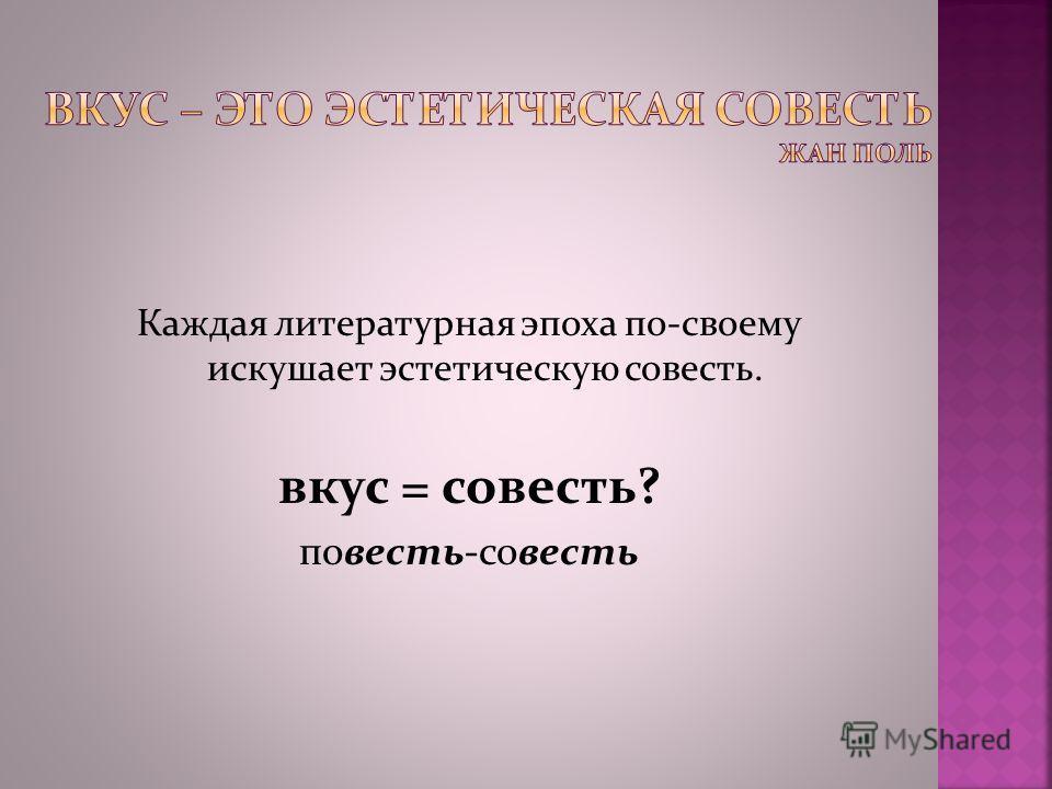Каждая литературная эпоха по-своему искушает эстетическую совесть. вкус = совесть? повесть-совесть