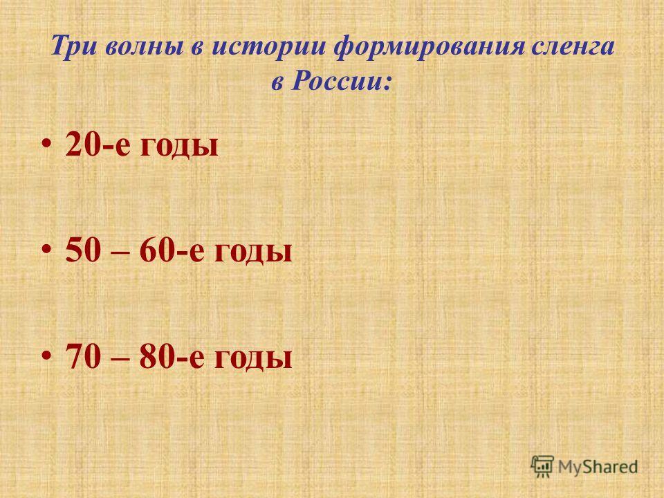 Три волны в истории формирования сленга в России: 20-е годы 50 – 60-е годы 70 – 80-е годы