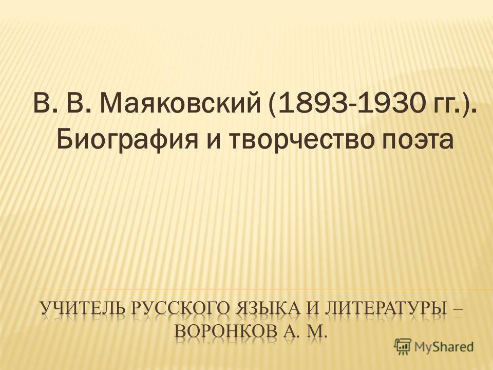В. В. Маяковский (1893-1930 гг.). Биография и творчество поэта