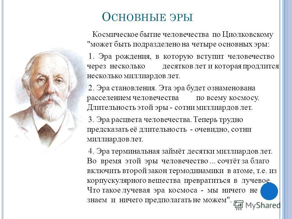 О СНОВНЫЕ ЭРЫ Космическое бытие человечества по Циолковскому