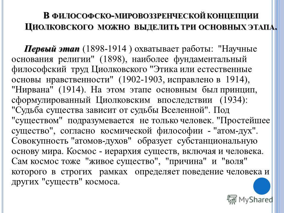В ФИЛОСОФСКО - МИРОВОЗЗРЕНЧЕСКОЙ КОНЦЕПЦИИ Ц ИОЛКОВСКОГО МОЖНО ВЫДЕЛИТЬ ТРИ ОСНОВНЫХ ЭТАПА. Первый этап Первый этап (1898-1914 ) охватывает работы: