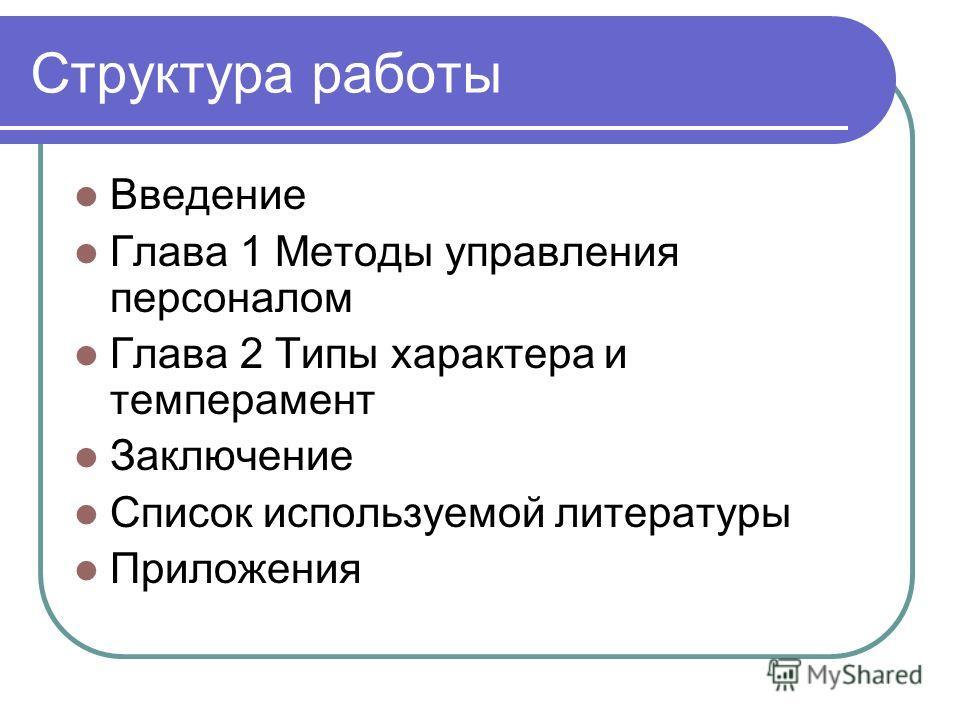 Структура работы Введение Глава 1 Методы управления персоналом Глава 2 Типы характера и темперамент Заключение Список используемой литературы Приложения