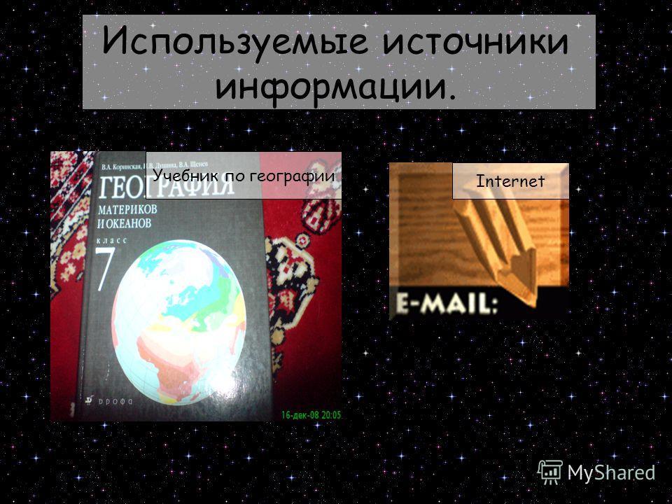 Используемые источники информации. Учебник по географии Internet