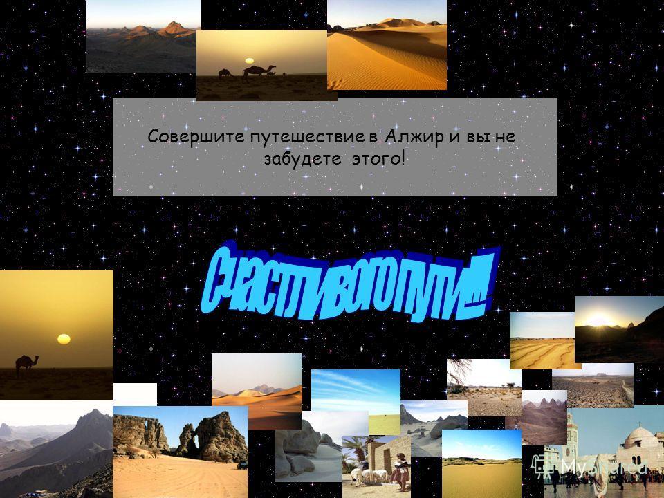 Совершите путешествие в Алжир и вы не забудете этого!