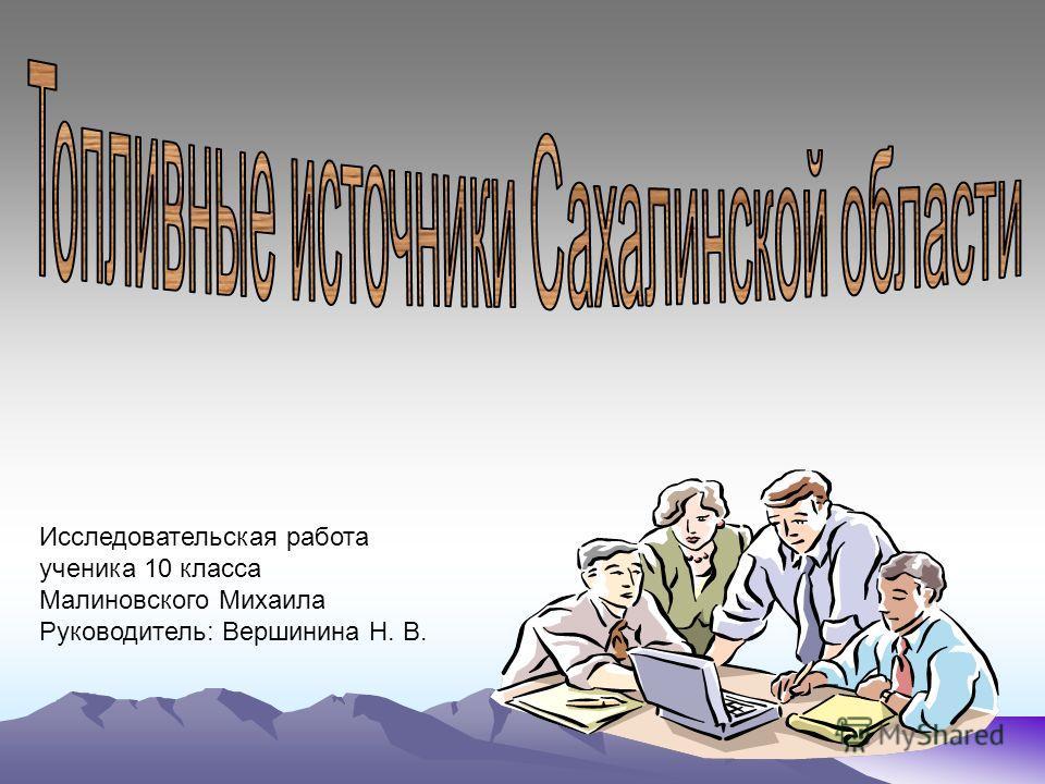 Исследовательская работа ученика 10 класса Малиновского Михаила Руководитель: Вершинина Н. В.