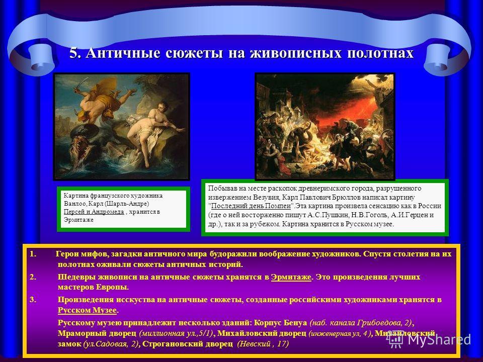 4. Литературное наследие Античности в Петербурге В Летнем саду, на площадке перед