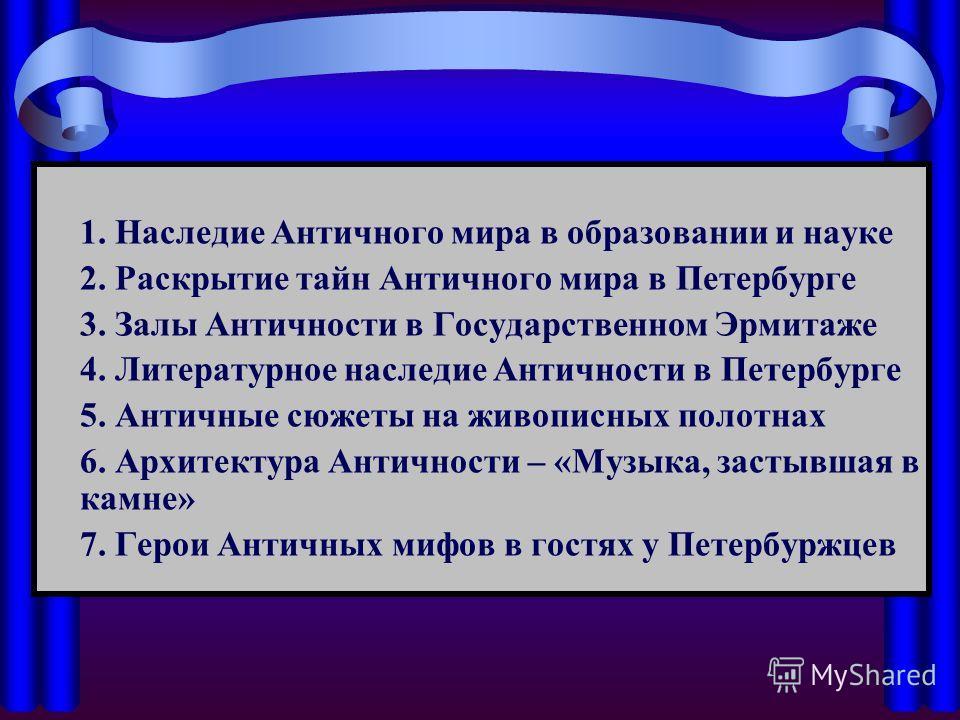 Наследие Античности в Санкт-Петербурге Презентацию подготовил Гейнке Глеб, 5 класс (экстернат)
