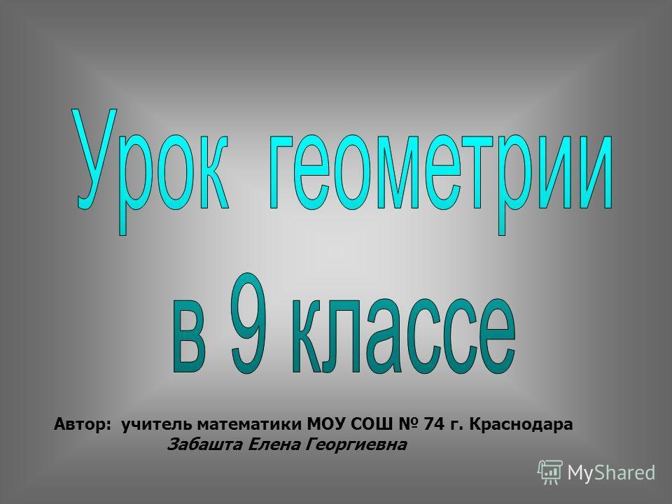 Автор: учитель математики МОУ СОШ 74 г. Краснодара Забашта Елена Георгиевна