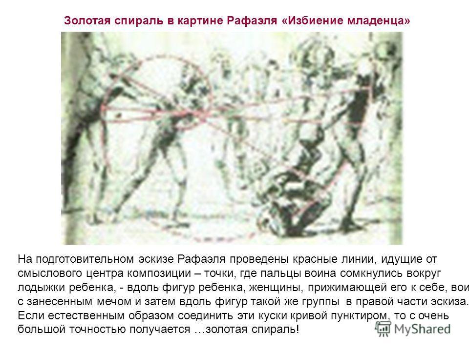 Золотая спираль в картине Рафаэля «Избиение младенца» На подготовительном эскизе Рафаэля проведены красные линии, идущие от смыслового центра композиции – точки, где пальцы воина сомкнулись вокруг лодыжки ребенка, - вдоль фигур ребенка, женщины, приж
