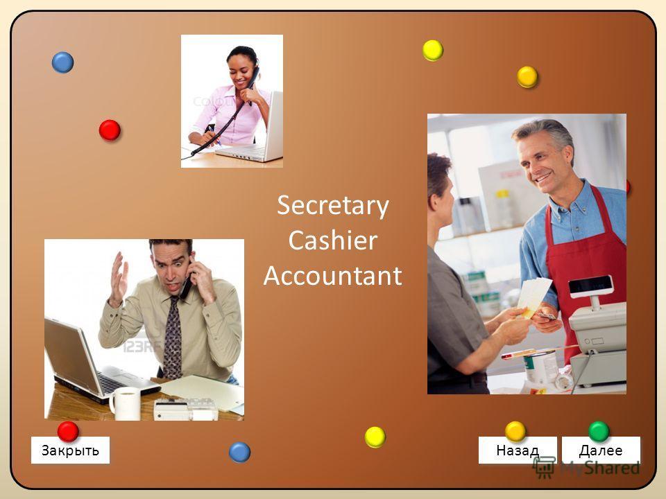 Secretary Cashier Accountant Закрыть Назад Далее