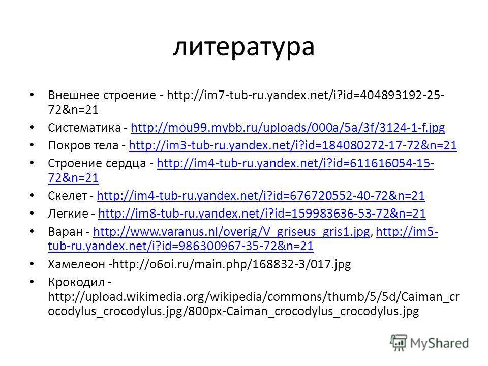 литература Внешнее строение - http://im7-tub-ru.yandex.net/i?id=404893192-25- 72&n=21 Систематика - http://mou99.mybb.ru/uploads/000a/5a/3f/3124-1-f.jpghttp://mou99.mybb.ru/uploads/000a/5a/3f/3124-1-f.jpg Покров тела - http://im3-tub-ru.yandex.net/i?