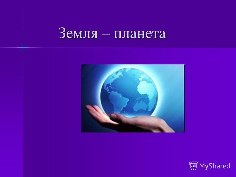 Земля – планета Земля – планета