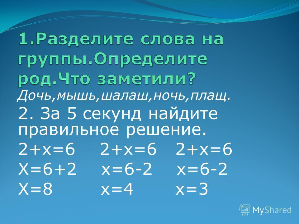 Дочь,мышь,шалаш,ночь,плащ. 2. За 5 секунд найдите правильное решение. 2+х=6 2+х=6 2+х=6 Х=6+2 х=6-2 х=6-2 Х=8 х=4 х=3