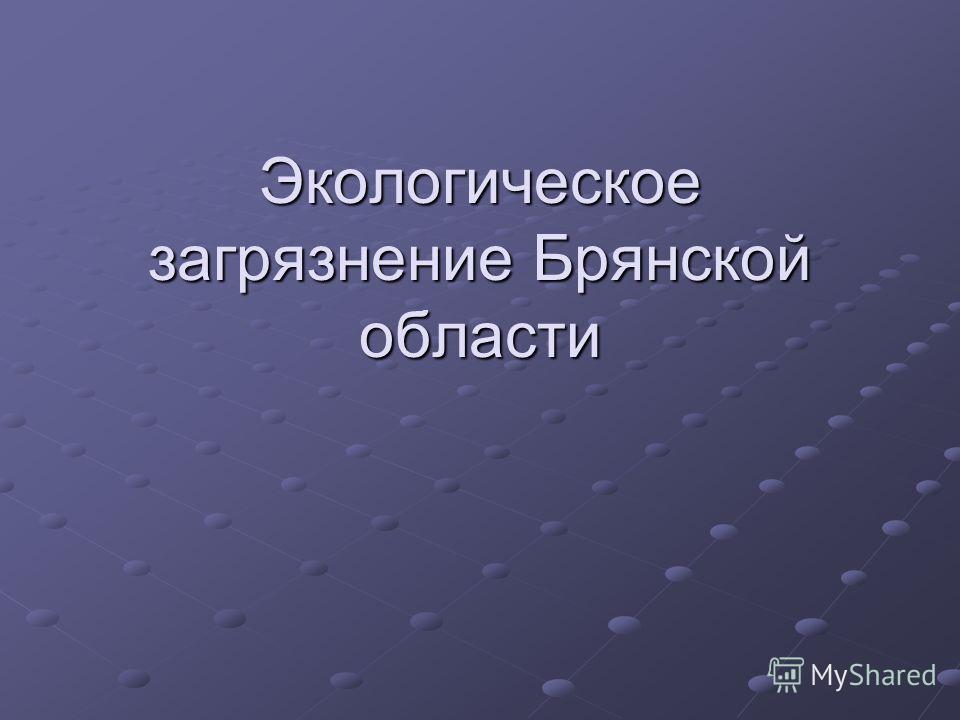 Экологическое загрязнение Брянской области