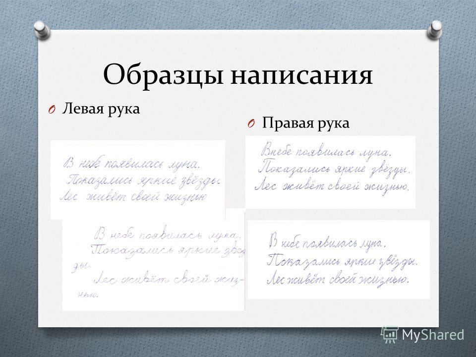 Образцы написания O Левая рука O Правая рука