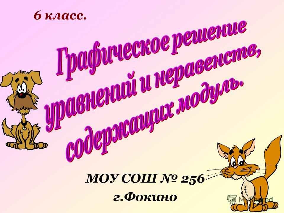 6 класс. МОУ СОШ 256 г.Фокино