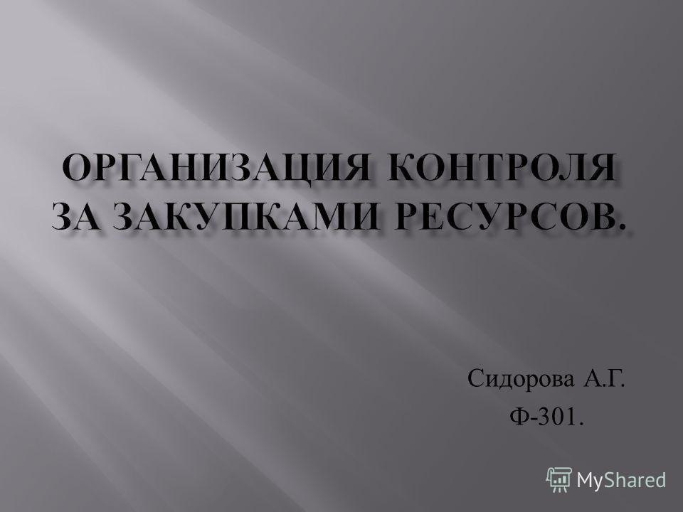 Сидорова А. Г. Ф -301.