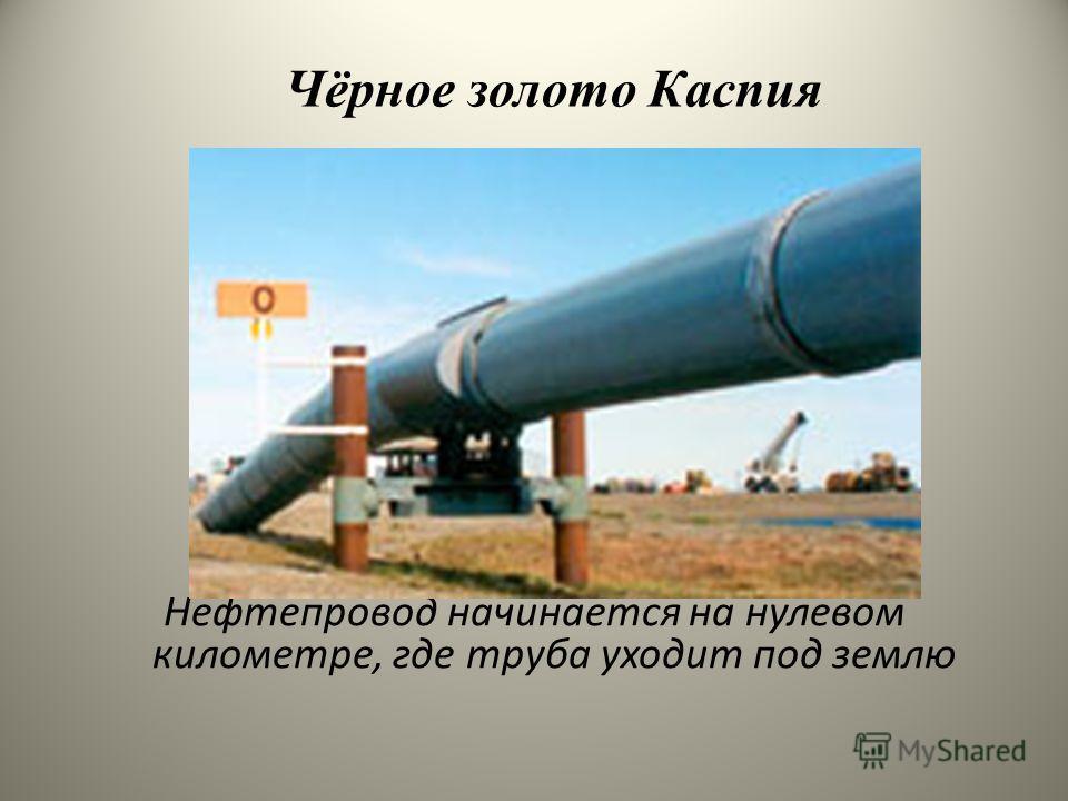 Нефтепровод начинается на нулевом километре, где труба уходит под землю Чёрное золото Каспия