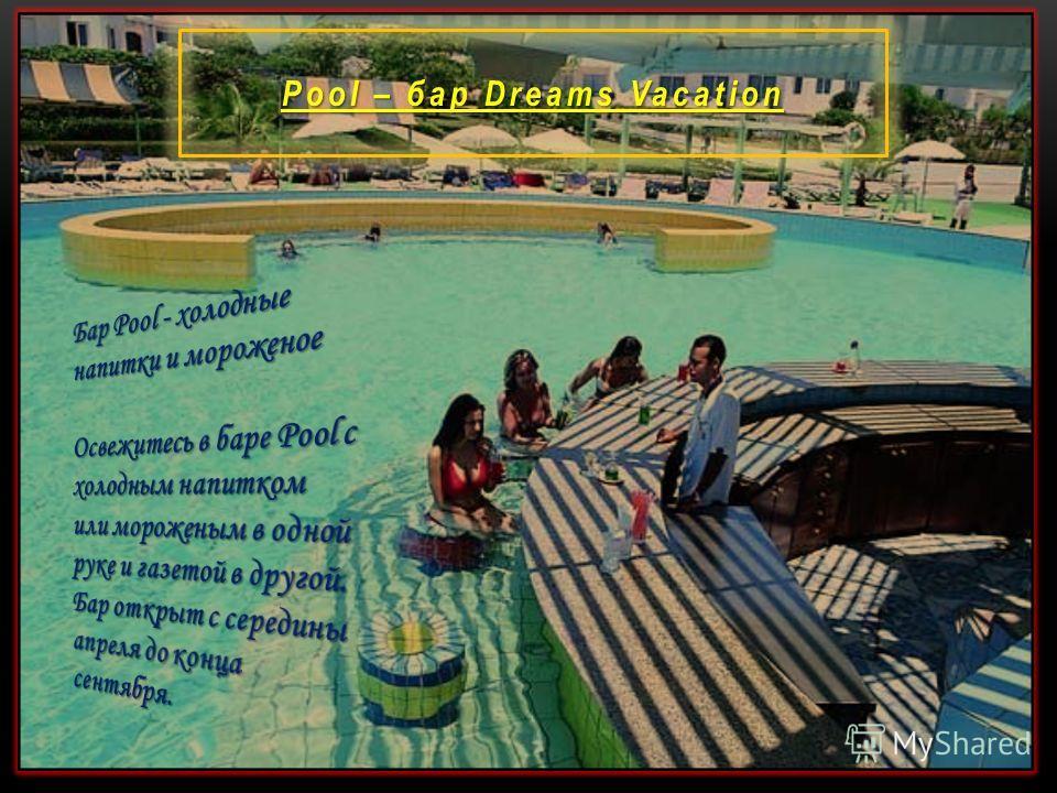 П У Л – Б А Р Ы И Т А Л И И Пул-бар (от англ. слова рool – «бассейн») располагается, как следует из названия, в зоне бассейна. Существует три варианта его размещения: 1.бар в центре бассейна. Это самый эффектный, однако и самый затратный вариант, так