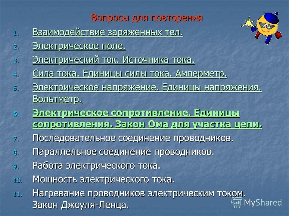 Схема включения: вольтметр