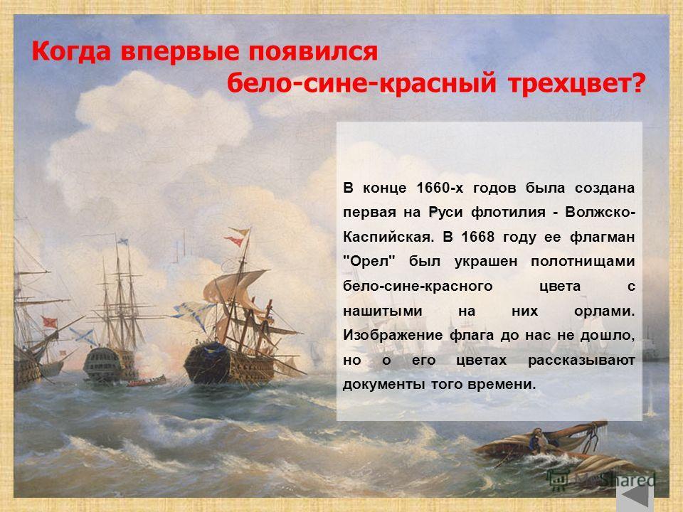 Р В конце 1660-х годов была создана первая на Руси флотилия - Волжско- Каспийская. В 1668 году ее флагман