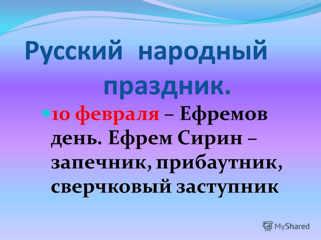 Русский народный праздник. 10 февраля – Ефремов день. Ефрем Сирин – запечник, прибаутник, сверчковый заступник