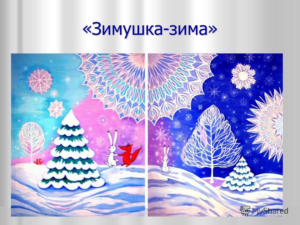 «Зимушка-зима»