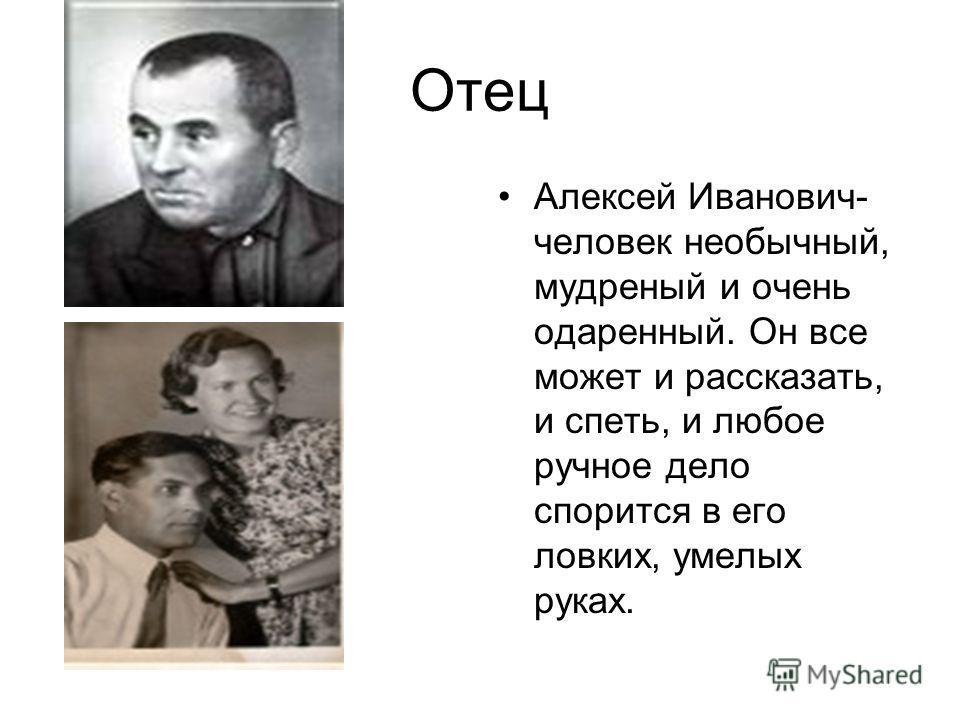 Отец Алексей Иванович- человек необычный, мудреный и очень одаренный. Он все может и рассказать, и спеть, и любое ручное дело спорится в его ловких, умелых руках.