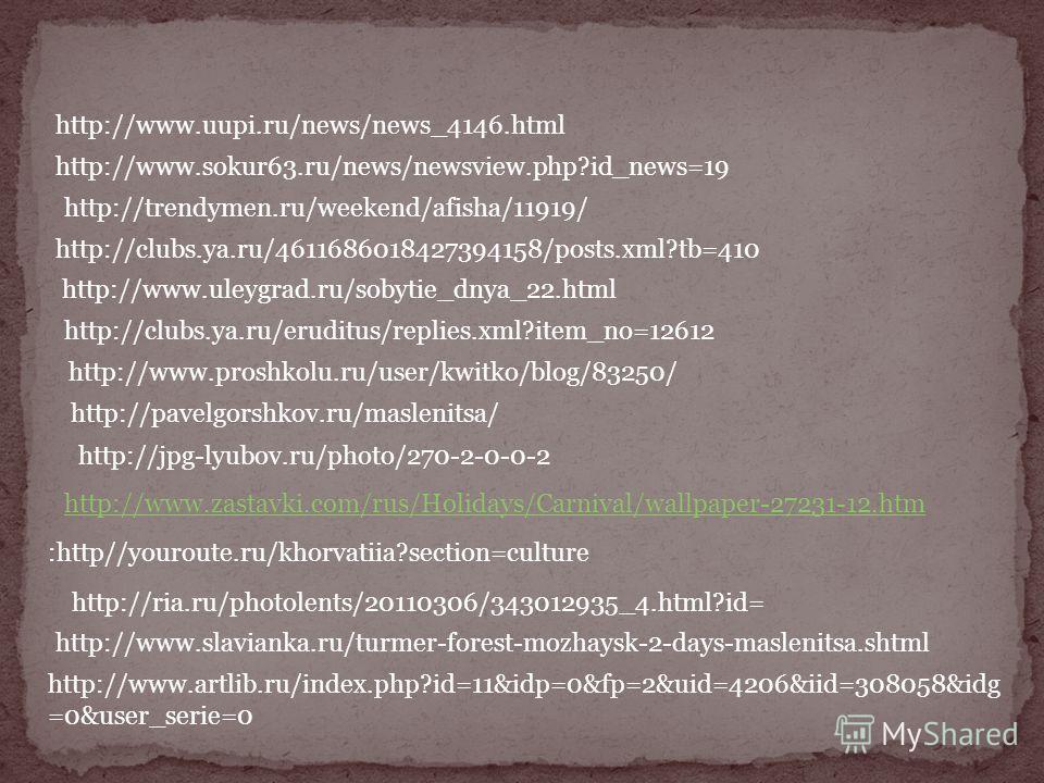 http://www.uupi.ru/news/news_4146.html http://www.sokur63.ru/news/newsview.php?id_news=19 http://trendymen.ru/weekend/afisha/11919/ http://clubs.ya.ru/4611686018427394158/posts.xml?tb=410 http://www.proshkolu.ru/user/kwitko/blog/83250/ http://clubs.y