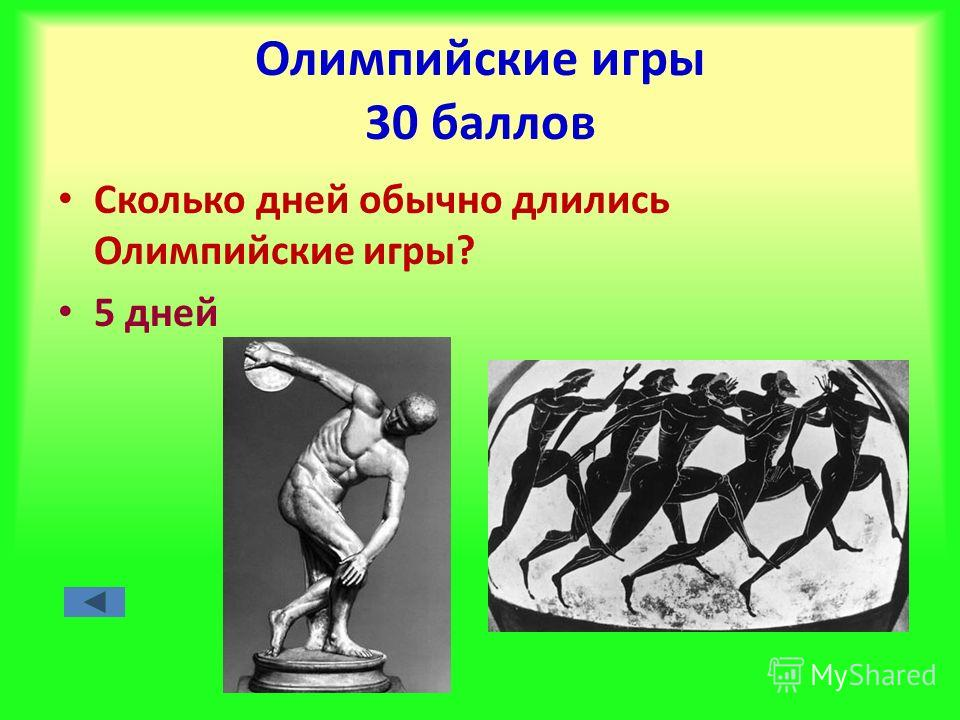 Олимпийские игры 30 баллов Сколько дней обычно длились Олимпийские игры? 5 дней
