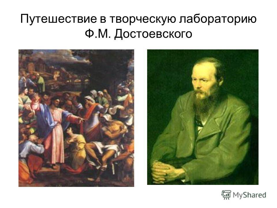 Путешествие в творческую лабораторию Ф.М. Достоевского