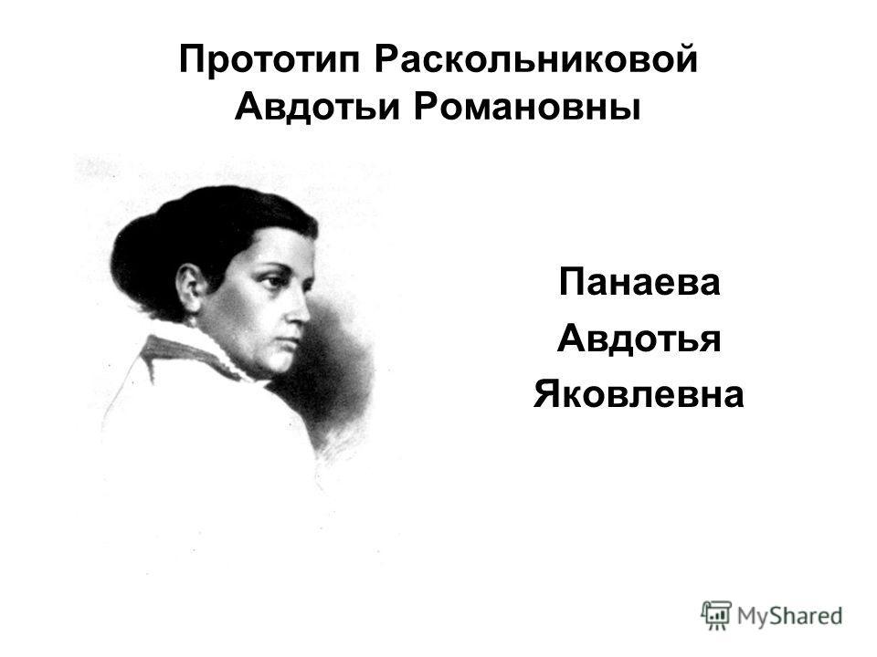 Прототип Раскольниковой Авдотьи Романовны Панаева Авдотья Яковлевна