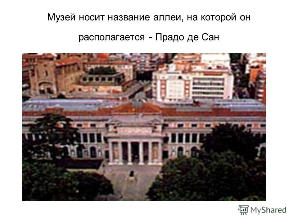 Музей носит название аллеи, на которой он располагается - Прадо де Сан