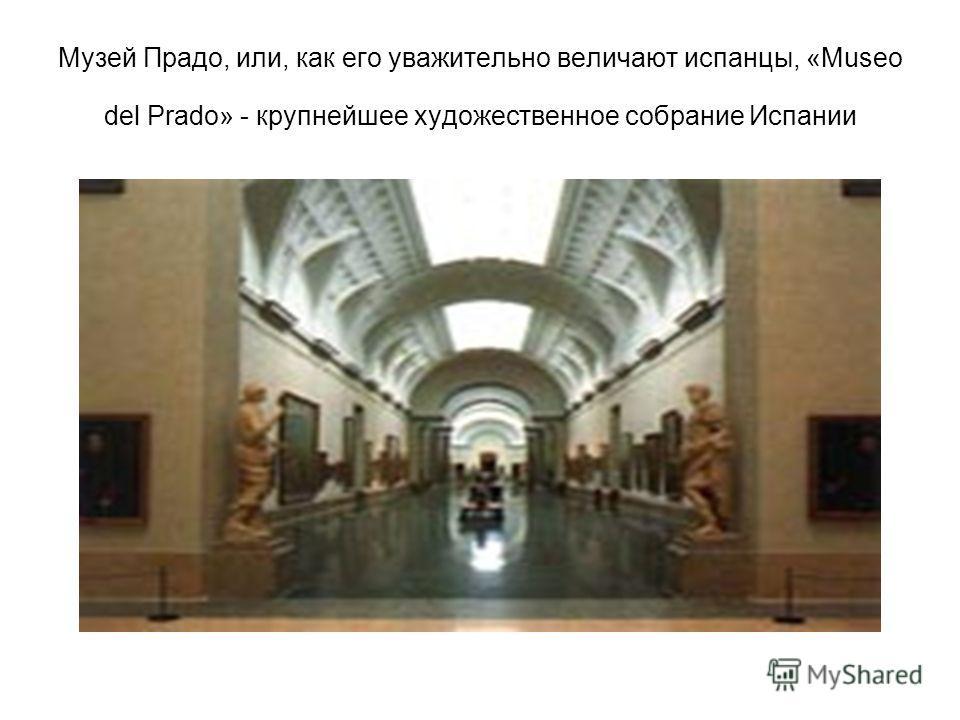 Музей Прадо, или, как его уважительно величают испанцы, «Museo del Prado» - крупнейшее художественное собрание Испании